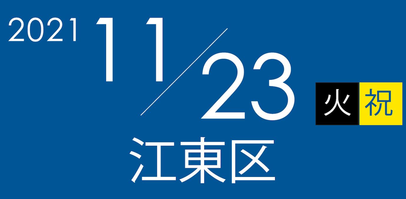 11月23日火・祝曜日