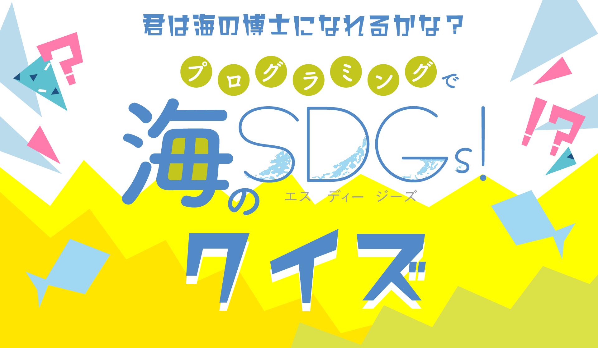 プログラミングで海のSDGs!クイズ