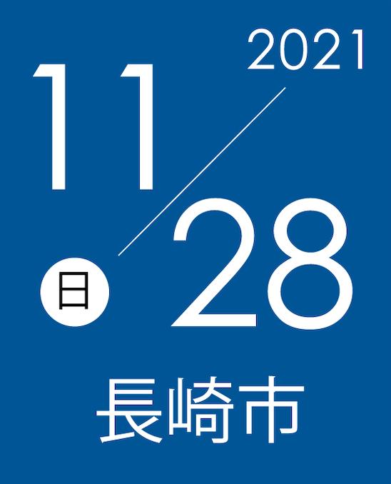 11/28(日)長崎市開催