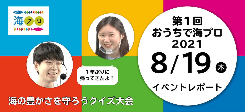 8/19 イベントレポート