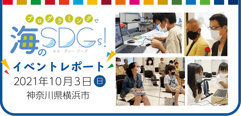 横浜市(神奈川県)(10/3)イベントレポートの様子